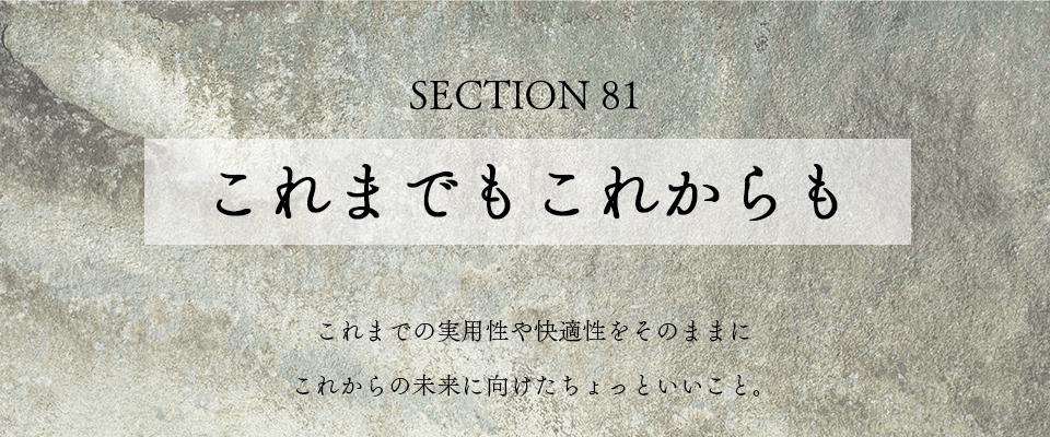 瀧定名古屋株式会社 81課