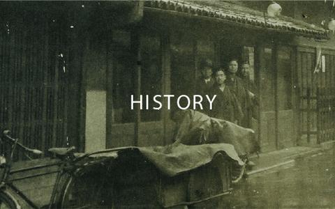 歴史・沿革
