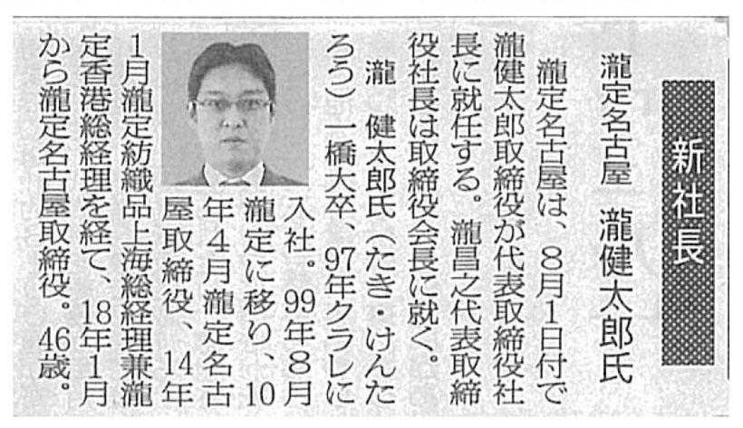 7月23日繊研新聞掲載