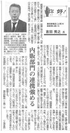6月22日繊維ニュース掲載