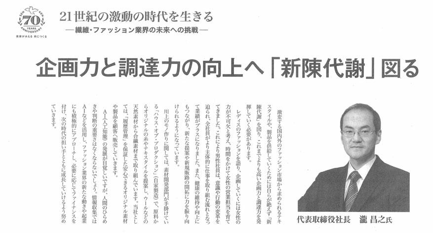 7月2日繊研新聞掲載
