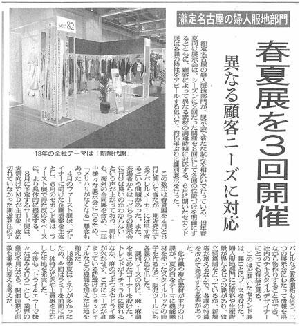 6月29日繊研新聞